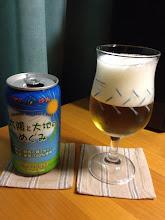 Photo: エチゴビール 太陽と大地のめぐみ。オーガニックビールの、さわやかだけどけっこうコクがあるこのバランス、好み。