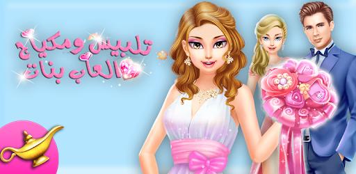 تلبيس ومكياج بنات - العاب بنات for PC