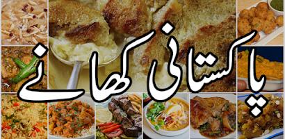Pakistani food recipes by zubaida tariq in urdu android app on pakistani food recipes by zubaida tariq in urdu android app on appbrain forumfinder Gallery