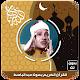 Download القرآن الكريم بصوت عبد الباسط عبد الصمد بدون نت For PC Windows and Mac