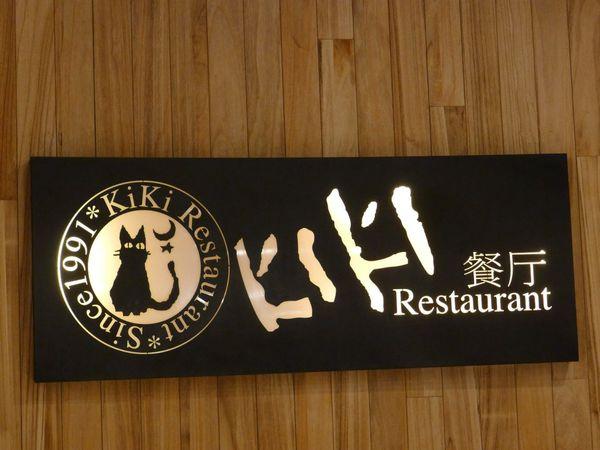 KiKi 川菜餐廳誠品信義店 KiKi restaurant(市府站) @frogmerry 青蛙梅莉