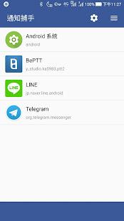 App 通知捕手 - 輕鬆捕捉你的通知 APK for Windows Phone