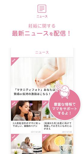 妊娠・出産アプリ:夫婦で使える、まいたま 【たまひよ公式】 screenshot