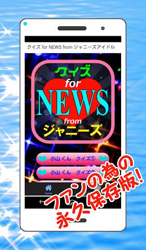 クイズ for ジャニーズアイドルNEWS!無料検定アプリ