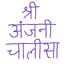 Sri Anjani Chalisa APK
