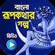 রুপকথার কাহিনী - বিভিন্ন দেশের সেরা রুপকথার গল্প Download on Windows