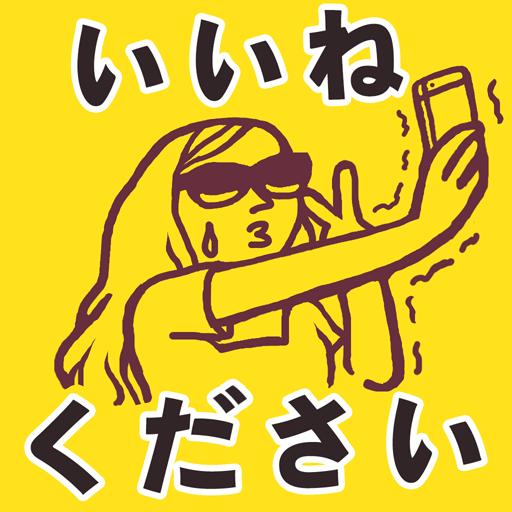 新人OLミユキのSNSデビュー 休閒 LOGO-玩APPs