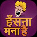 Hindi Chutkule Indian Jokes 2021 icon