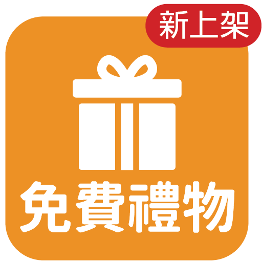 (Taiwan Only) Free Gift Cards & Rewards Giveaway