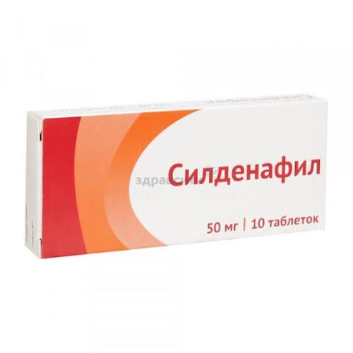 Силденафил таблетки п.п.о. 50мг 10 шт.