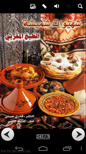 وصفات الطبخ المغربي