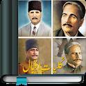 Kulliyat e Iqbal icon
