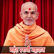 Mahant Swami  - Daily Hari Darshan - Murti Darshan