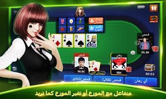 Screenshot of بوكر تكساس بويا(texas poker)