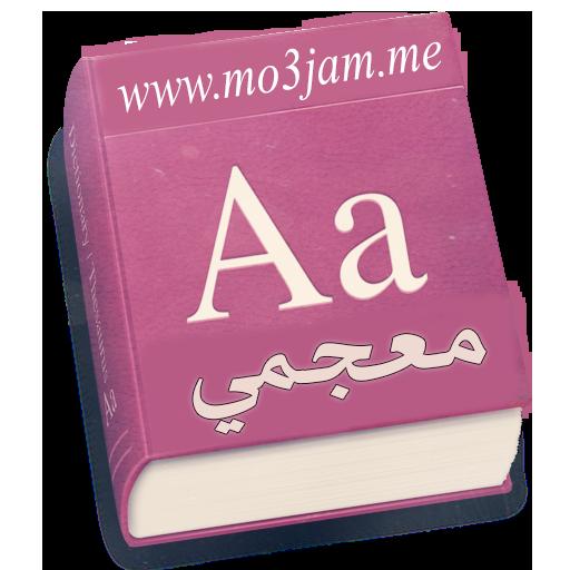 معجمي - معجم المعاني عربي عربي