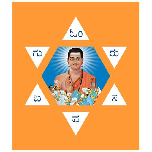 ✡ ಶರಣ ಸಂಗಮ ✡ Sharana Sangama ✡ शरण संगम ✡