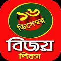 বিজয় দিবস বাংলাদেশ-১৯৭১ সালের ১৬ ডিসেম্বরের ইতিহাস icon