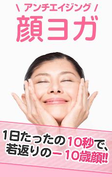 顔ヨガで美肌、小顔に!間々田式アンチエイジングのおすすめ画像1