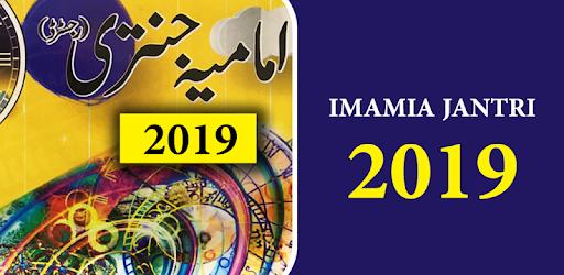 Imamia Jantri 2019 Original - Shia Imamia Jantri - Apps on