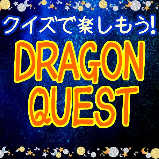 娱乐のクイズでゲームの世界を楽しもう!ドラゴンクエストクイズ LOGO-記事Game