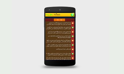 nokat2016-نكت مغربية ساخرة screenshot 4