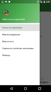 WRB tool for Android RUS- screenshot thumbnail