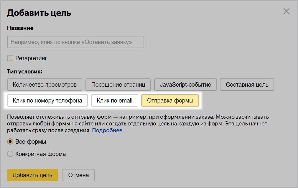 В Яндекс.Метрике появились новые типы целей