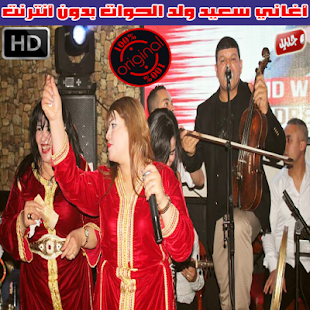 سعيد ولد الحوات بدون انترنت - Said Oueld El Houate - náhled