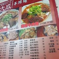 大成羊排麵