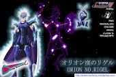 Orion no Rigel