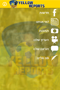 Yellow Reports- screenshot thumbnail