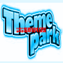 主題樂園 icon