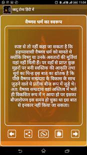 जादू टोना और उपाय हिंदी में - náhled