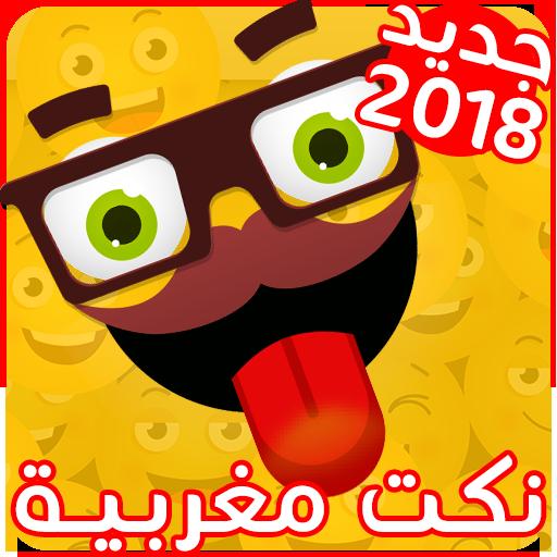 نكت مغربية بالدارجة مضحكة جدا 2018 11105 Apk Download