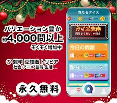 無料クイズアプリ:雑学豆知識トリビアクイズゲーム「当たるクイズ」謹賀新年記念賞品大放出中のおすすめ画像3