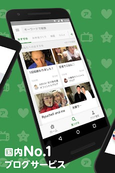 Ameba-無料でブログや話題の芸能ニュースをお届け!のおすすめ画像3