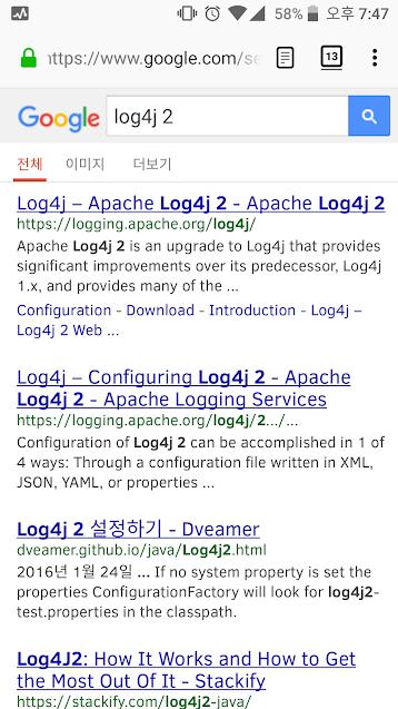 Log4J 2 검색
