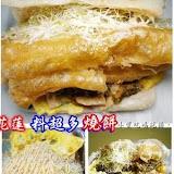 玉里新興街燒餅店