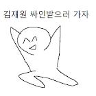 김재원 싸인 구하러가는 게임 icon