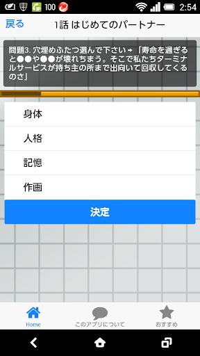 アニメクイズ プラメモ〜プラスティック・メモリーズ版〜