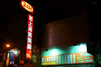 老上海臭臭鍋