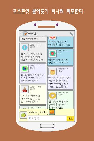 android Premiun Memo Screenshot 2