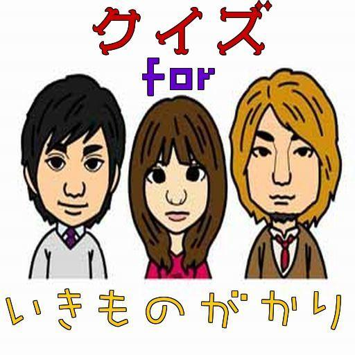 娱乐のクイズ for いきもがかり 人気アーチスト LOGO-記事Game
