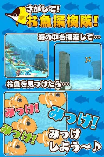おさかな探検隊~海の中で魚を見つけよう~
