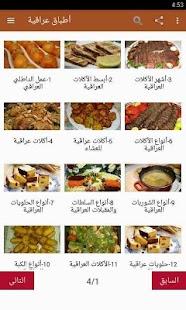 أطباق عراقية - náhled