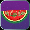 پیامک های تبریک یلدا - پیامک عاشقانه icon