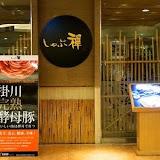 鍋禪日本料理 しゅぶ禪