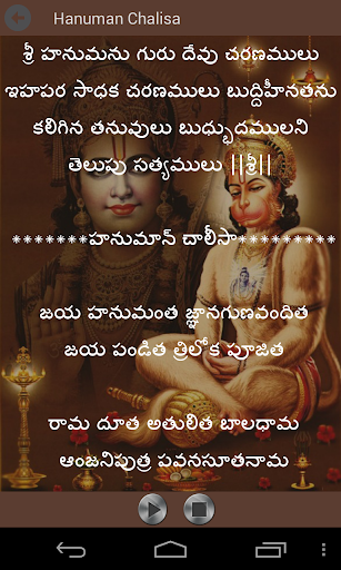 Ms Rama Rao Hanuman Chalisa Lyrics Download