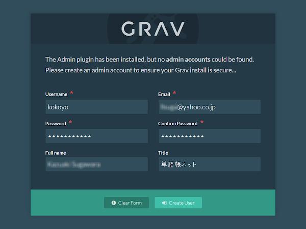 grav 初回設定画面