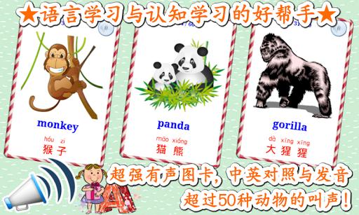 动物学习卡V2(动物声音/动物拼图)